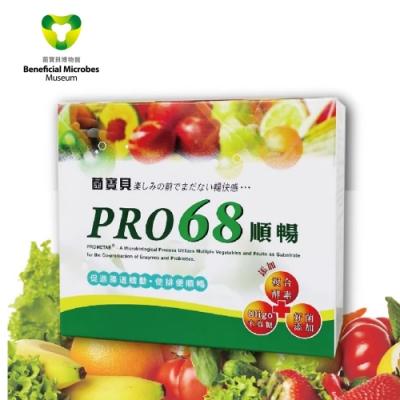 菌寶貝PRO68順暢菌粉 益生菌+酵素 60包/盒 平均1天16.3元-快