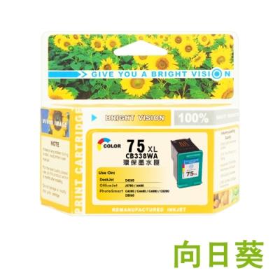 向日葵 for HP NO.75XL/CB338WA 彩色高容量環保墨水匣 /適用 HP Deskjet D4260/J5780/J6480/C4280/C4480/C4400/C4580/C5280