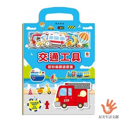 交通工具認知磁鐵遊戲書