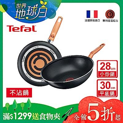Tefal法國特福 閃曜系列不沾雙鍋組-法國製(28CM炒鍋+30CM平底鍋)(快)