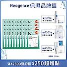 Neogence霓淨思 深海藍藻補水保濕面膜40入組(共240片)