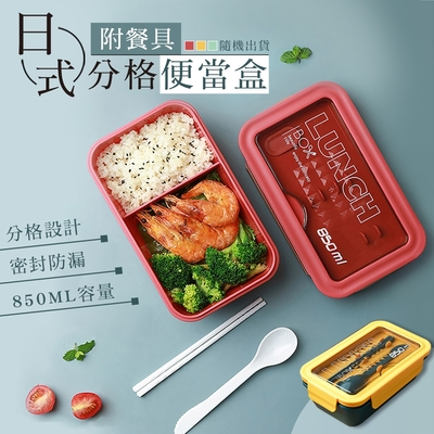 日式附餐具分格便當盒