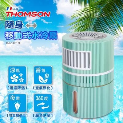 THOMSON 3段速隨身移動式香氛水冷扇 TM-SAF17U