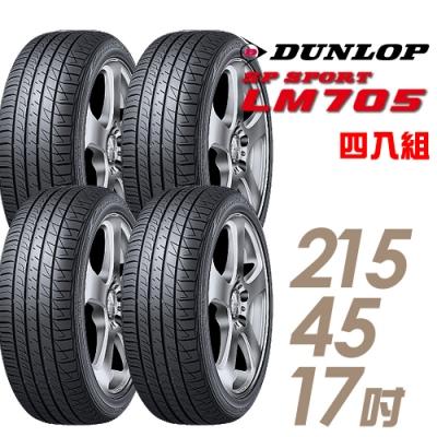 【登祿普】SP SPORT LM705 耐磨舒適輪胎_四入組_215/45/17(LM705)