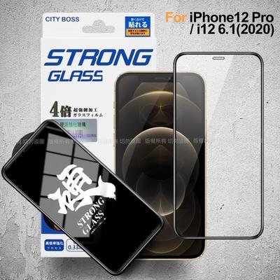 City iPhone 12 / 12 Pro 6.1吋 硬派強韌滿版玻璃貼