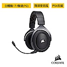 【CORSAIR海盜船】HS70 無線7.1環繞聲道電競耳機  黑
