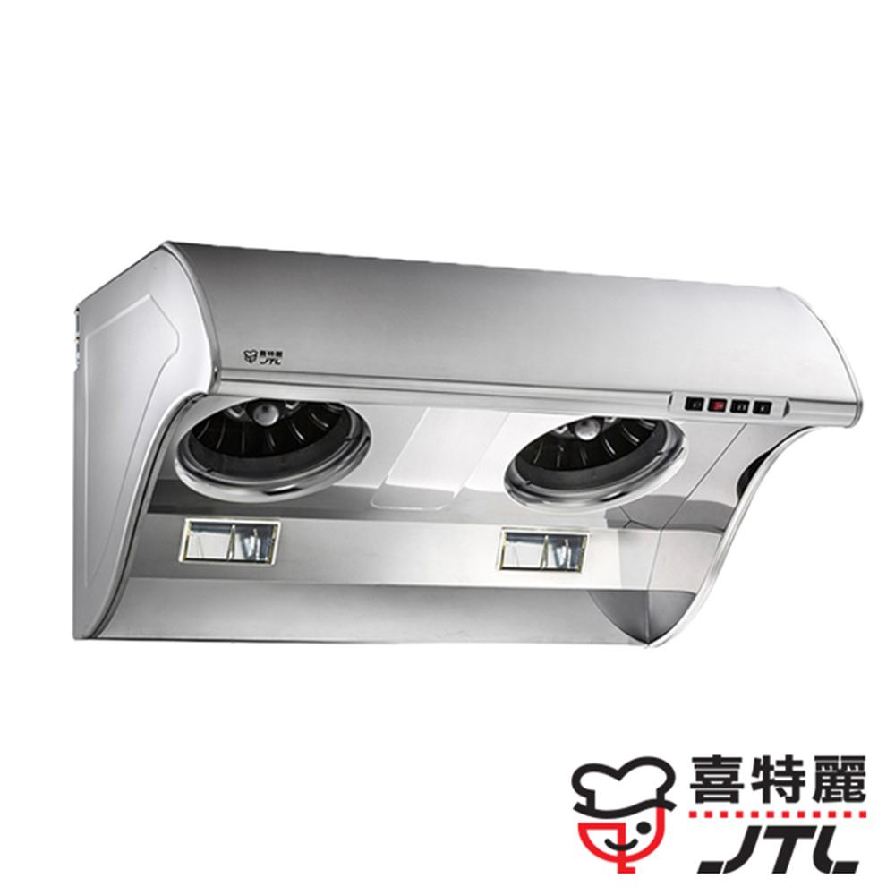 喜特麗 JTL 大風胃斜背式排油煙機80cm JT-1710M