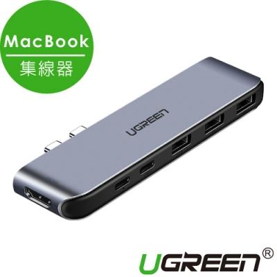 綠聯 MacBook集線器USB3.0*3+USB-C*2+PD+4K HDMI+8K