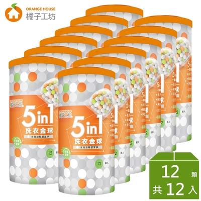 (時時樂)橘子工坊 五合一洗衣金球/洗衣球 144顆(20gx12入x12罐/箱-環保包裝)