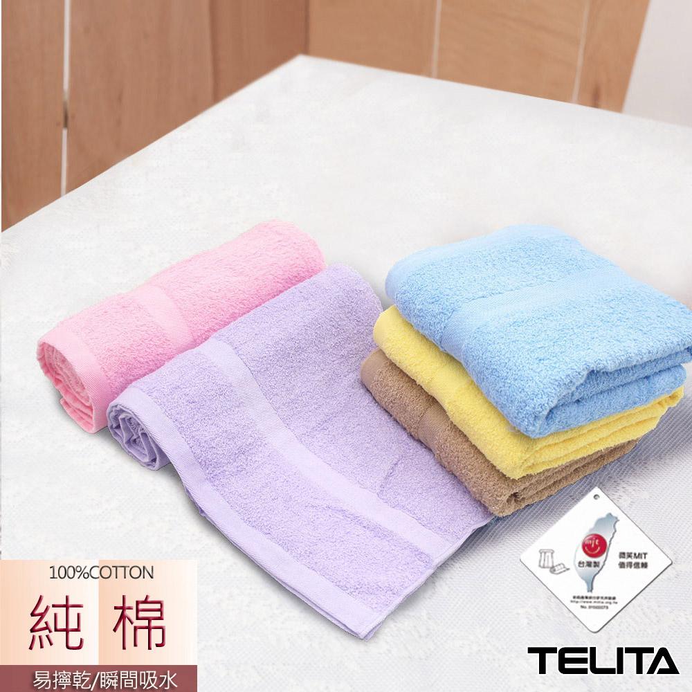 純棉素色毛巾(超值4條組)TELITA