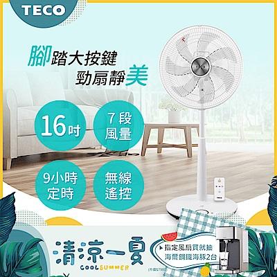 TECO東元 16吋 7段速微電腦遙控DC直流電風扇 XA1609BRD