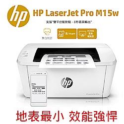 HP LaserJet Pro M15w 黑白雷射印表機