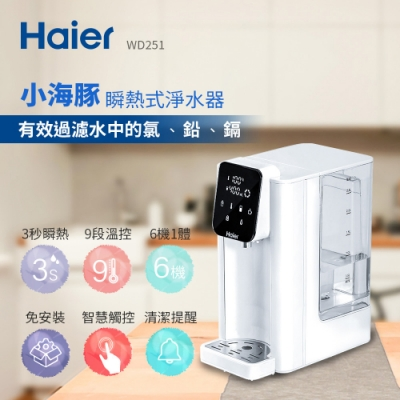 Haier海爾 2.5L瞬熱式淨水器(小海豚) WD251