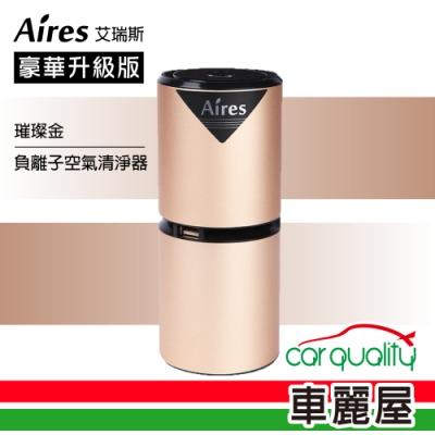 【Aires 艾瑞斯】防疫必備 負離子空氣清淨器 璀璨金 GT-A9
