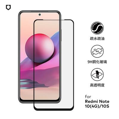 犀牛盾 適用 Xiaomi小米 紅米 Note 10(4G)/10S共用 9H 3D滿版玻璃手機保護貼