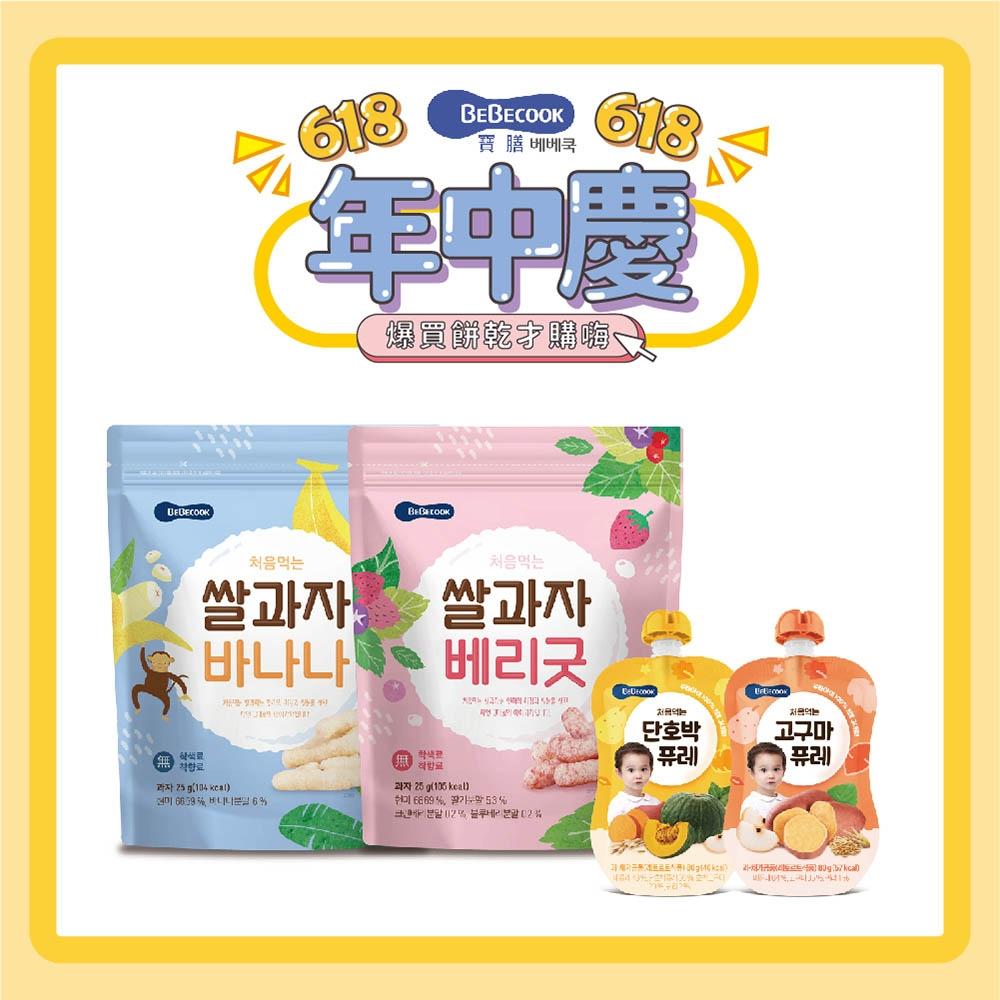 韓國【BEBECOOK】寶膳 嬰幼兒米棒*2(12個月+)+嬰幼兒綿綿果泥*2 (4入組)