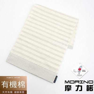 MORINO摩力諾 有機棉竹炭雙細紋紗布童巾