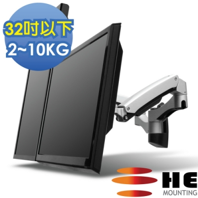 HE 鋁合金壁掛型互動式懸臂雙螢幕支架 - H40ATW (適用32吋以下LED/LCD)
