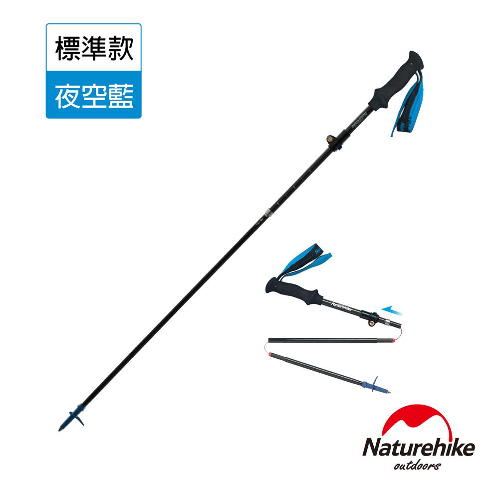 Naturehike ST07長手把輕量碳纖維五節登山杖  標準款 夜空藍 - 急