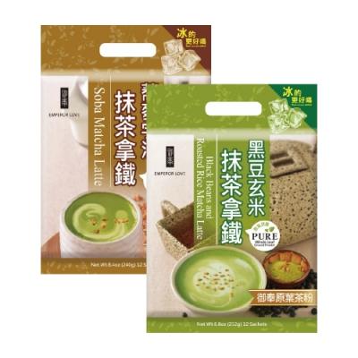 【御奉】蕎麥宇治抹茶拿鐵 黑豆玄米抹茶拿鐵 各1袋