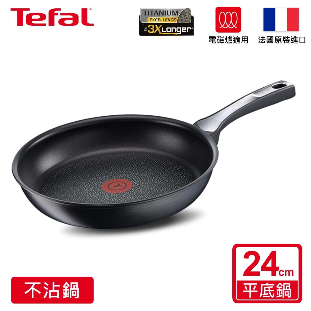 Tefal法國特福 鈦廚悍將系列24CM不沾平底鍋(電磁爐適用)