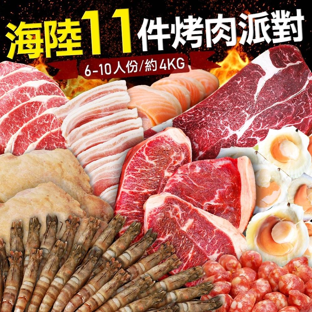 築地一番鮮-中秋烤肉海陸11件派對(約6-10人份/約4kg)免運組