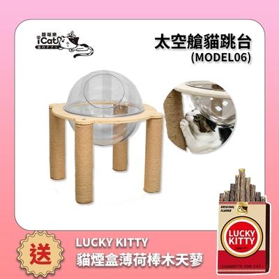 iCat 寵喵樂-太空艙貓跳台 (model06)(買就送iCat寵喵樂-LUCKY KITTY 貓煙盒薄荷棒木天蓼 40g*1盒)