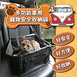 FL生活+ 多功能車用寵物安全收納袋