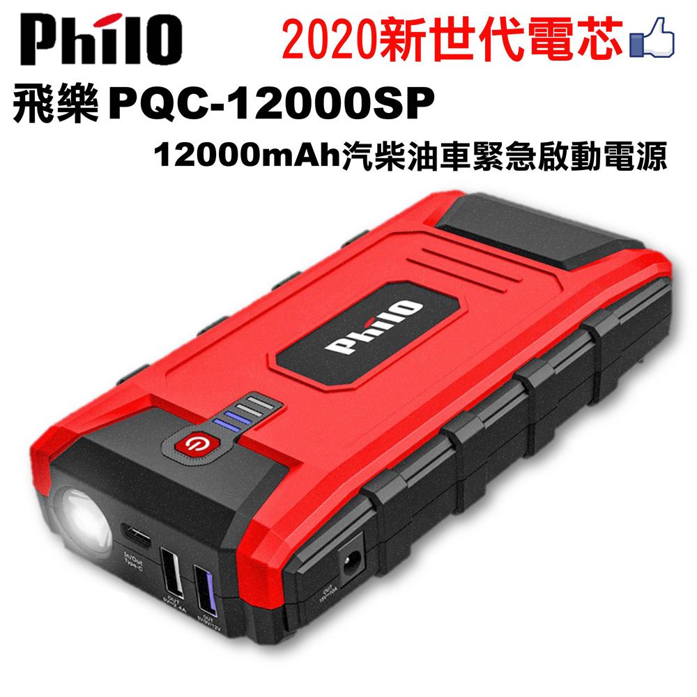 飛樂 Philo PQC-12000SP 快充 QC3.0 汽柴油 救車行動電源-快速到貨