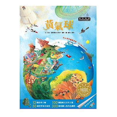 閣林 波隆那插畫獎-黃氣球(1書1CD)