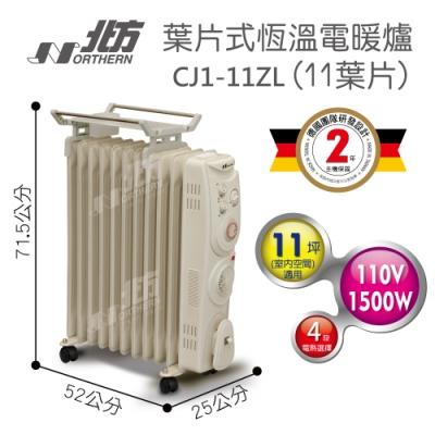 北方 11片 恆溫葉片式電暖器 CJ1-11ZL
