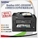 【福利品】Brother MFC-J3930DW A3噴墨多功能無線傳真複合機