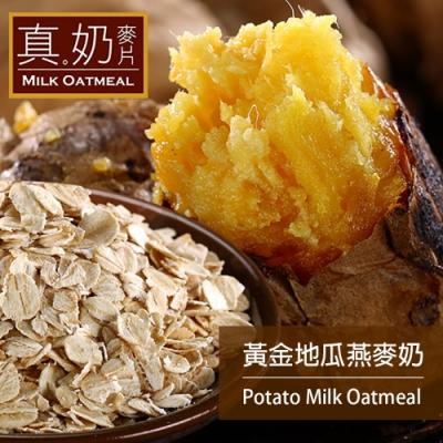 歐可茶葉 真奶麥片-黃金地瓜燕麥奶(8包/盒)