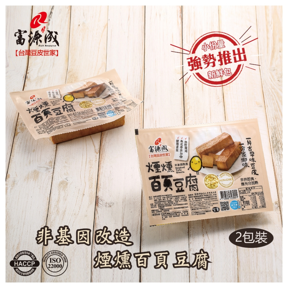 (任選) 富源成食品 非基改煙燻百頁豆腐(380g*2入) 純手工製作 素食可食-M0502