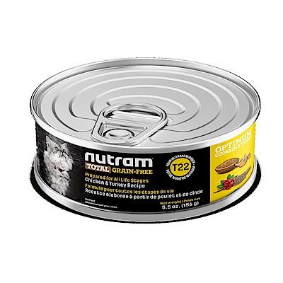 Nutram紐頓 T22 無穀火雞挑嘴貓配方 主食貓罐 156G 24罐組
