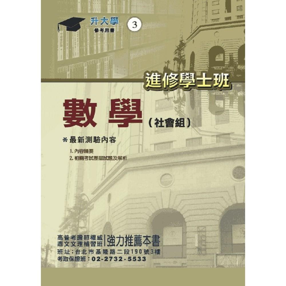 數學(社會組)(9版)