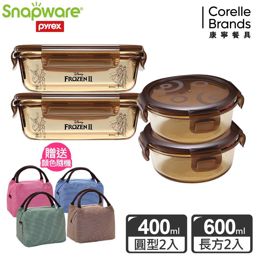 【美國康寧_獨家】Snapware冰雪奇緣耐熱玻璃保鮮盒+琥珀保鮮盒4件組