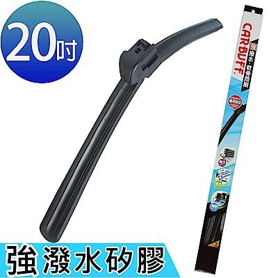 CARBUFF 強撥水矽膠專用軟骨雨刷 20吋/500mm