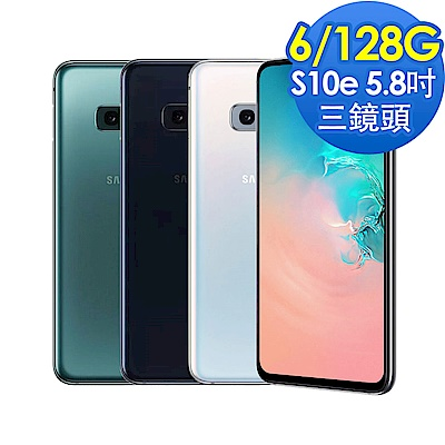 Samsung Galaxy S10e 6/128G 5.8吋智慧手機