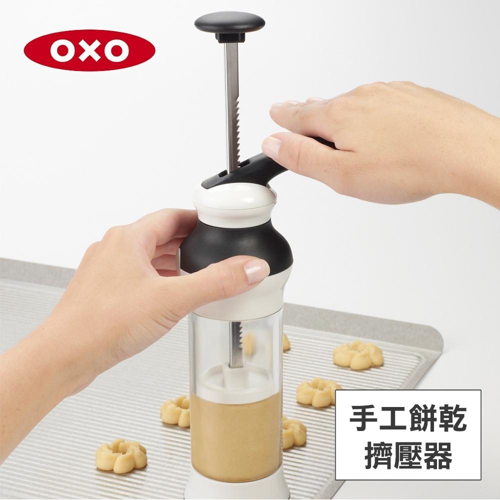 美國OXO 手工餅乾擠壓(快)