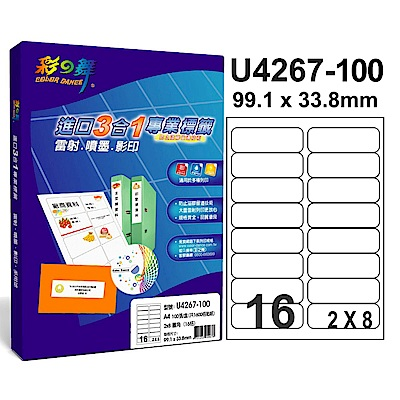 彩之舞 【U4267-100】 A4 3合1 16格(2x8) 標籤紙 300張