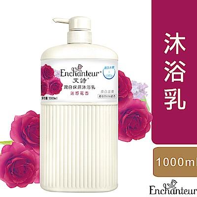 Enchanteur艾詩 潤白保濕沐浴乳 1000ml(迷惑花香)