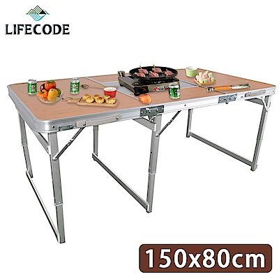 LIFECODE 竹紋加寬鋁合金BBQ燒烤桌150x80cm(三段高度)