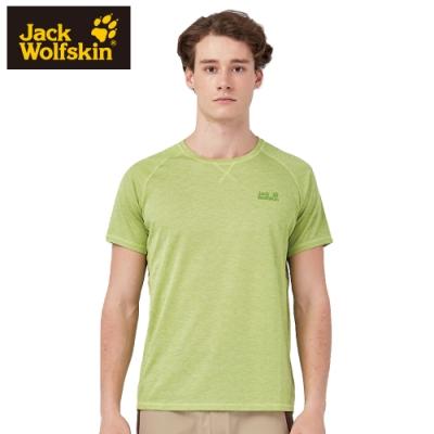 【Jack Wolfskin 飛狼】男 圓領短袖排汗衣 T恤 (膠原蛋白紗)『草綠』