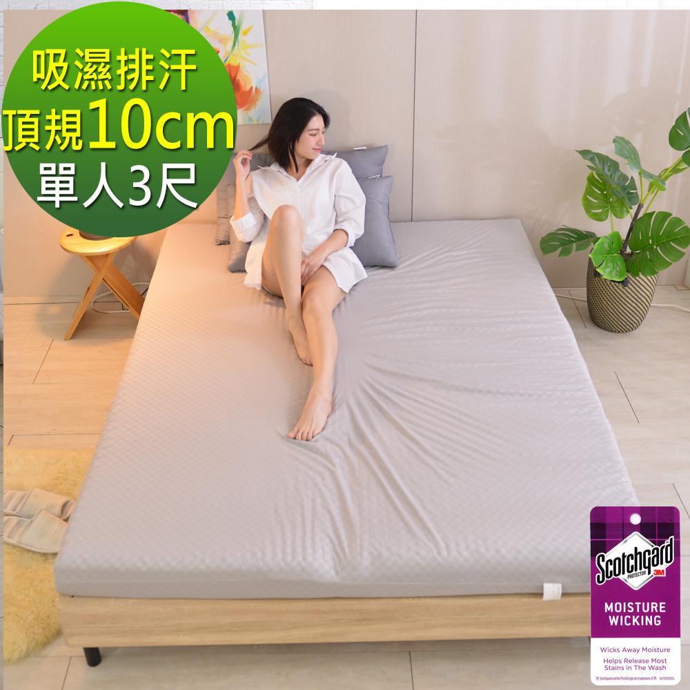 LooCa 經典超透氣10cm頂規記憶床墊-單人