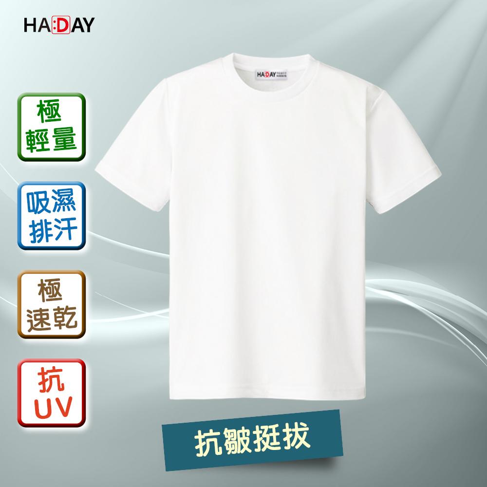 時時樂 HADAY 日本設計 抗UV吸濕排汗 機能短袖素T恤 product image 1