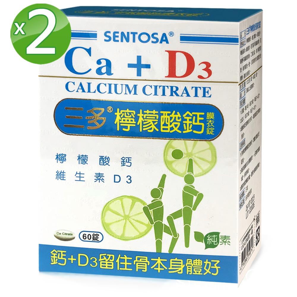 三多 檸檬酸鈣錠2入組(60錠/盒)