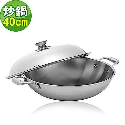 鍋之尊極緻七層不鏽鋼深型炒鍋40CM(雙耳)附蓋