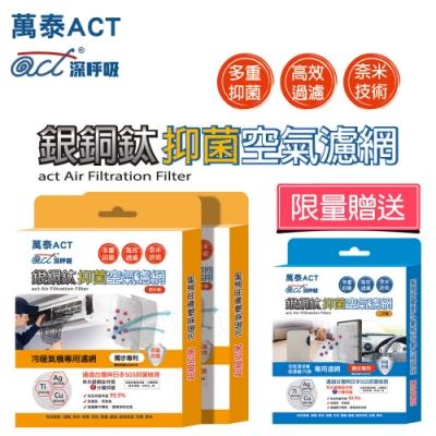 act深呼吸 銀銅鈦抑菌空氣濾網 #4片裝x2(冷暖氣機專用38cmx61cm)