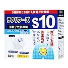 【西德】寶益美乳酸菌(30包/盒)